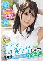 hmn00015[HMN-015]全裸大好き!G-cup巨乳 オープン'エロ'美少女初めての生中出し 現役女子大生1年生20歳! 岸井遥