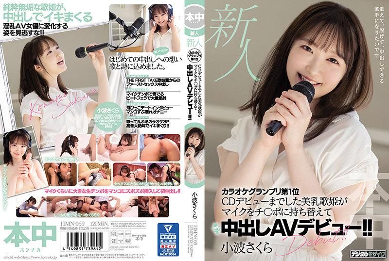 新人 カラオケグランプリ第1位 CDデビューまでした美乳歌姫がマイクをチ○ポに持ち替えて中出しAVデビュー!! 小波さくら