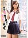 子宮レンタルVol.2 最近の援交女子校生は中出しに興味ない 紺野ひかる 愛須心亜(hnd00153)