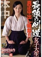 最強の剣道女子大生 真正中出し解禁!! 前田さおり ダウンロード