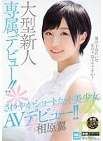 さわやかショートカット美少女 AVデビュー!! 相原翼
