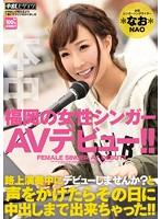福岡の女性シンガーAVデビュー 路上演奏中にデビューしませんか?と声をかけたらその日に中出しまで出来ちゃった!! なお ダウンロード