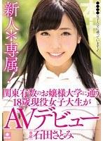 新人*専属!関東有数のお嬢様大学に通う18歳現役女子大生がAVデビュー 石田さとみ ダウンロード