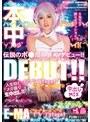 伝説のボ●ロDJ AVデビュー!! DJ E-MA(hnd00364)