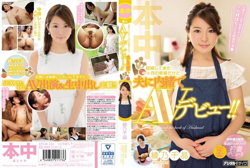 HND-441 We've Only Been Married For A Month... But I'm Making My Secret AV Debut!! Chiaki Ayano