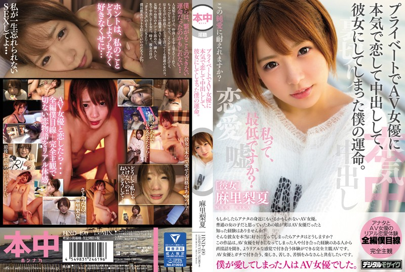 HND-490 I Had Private Creampie Sex With An AV Actress And I Fell In Love With her, And Then She Became My Girlfriend, And Now This Is My Fate Rika Mari