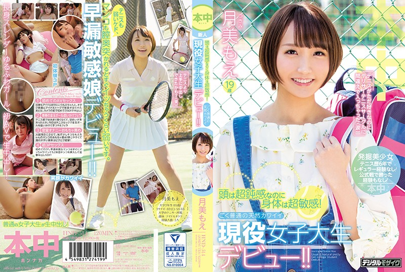 HND-514 Her Head Is Seriously Dull, But Her Body Is Ultra Sensual! A Totally Normal Natural Airhead Cute Real Life College Girl In Her AV Debut!! Moe Tsukimi