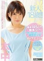 新人18歳!!身長145cm膣長3cm身長も膣も超ちっこい敏感美少女AVデビュー!! 星咲凛 ダウンロード