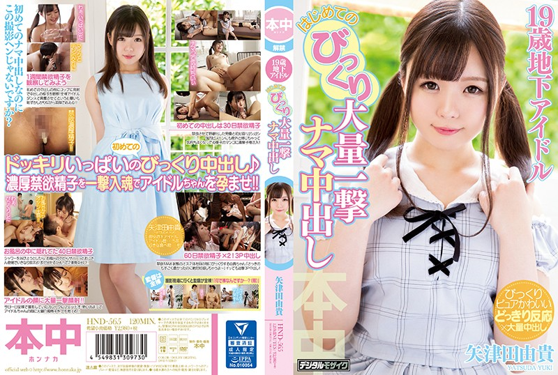 HND-565 19 Year Old Underground Idol's First Huge Creampie Yuki Yatsuda