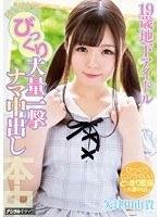 19歳地下アイドルはじめてのびっくり大量一撃ナマ中出し 矢津田由貴 ダウンロード
