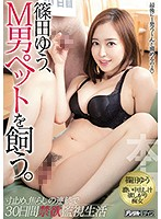 篠田ゆう、M男ペットを飼う。寸止め、焦らしの連続で30日間禁欲監視生活