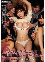 あの日、大学の飲み会が中出し輪姦サークルに変わった。 深田...