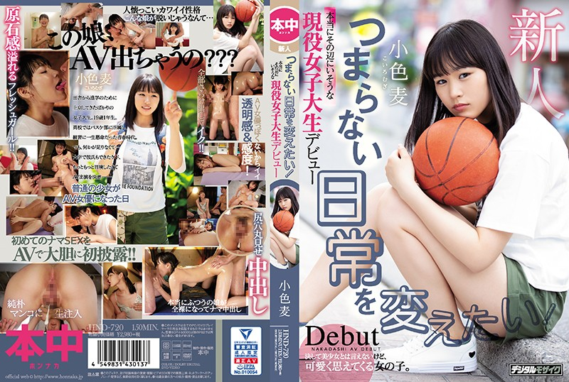 HND-720 My Life Is Boring, I Need A Change! A Real-Life College Girl, The Kind That You Could Find Right Over There, Is Making Her Debut Mugi Koiro