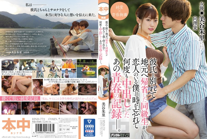 HND-772 My Classmate Broke Up With Her Boyfriend And Went Back Home To Spend Time With Me (I Have A Girlfriend), And We Ended Up Having Such A Good Time, We Forgot The Time A Video Record Of When We Recaptured Our Youth, Having Creampie Sex, Over And Over Again... Akari Mitani