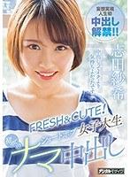 hnd00821[HND-821]FRESH&CUTE!ショートボブ女子大生初めてのナマ中出し 志田紗希