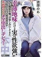 幸薄地味だけど実は性欲強いAV撮影を唯一の楽しみにしてきた月収17万円の派遣社員が赤面初めてのナマ中出しデビュー 渚澤のあ