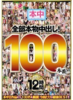 HNDB-049 全部本物中出し!100本番!!