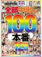 超厳選特別版 全部中出し100本番12時間 ダウンロード