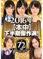 2016年【本中】下半期傑作選!全72発!!2016年8月~2017年1月