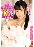 星奈あいぜ〜んぶ中出し16本番BEST ダウンロード