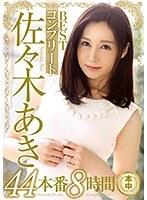 佐々木あきコンプリートBEST44本番8時間 ダウンロード