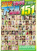 2018年【本中】下半期傑作選!全151発!!2018年8月〜2019年1月