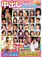 中出しカレンダー超最新人気女優版31日日替わり46発射毎日中出し