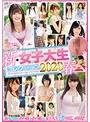 新・女子大生コレクション2020春