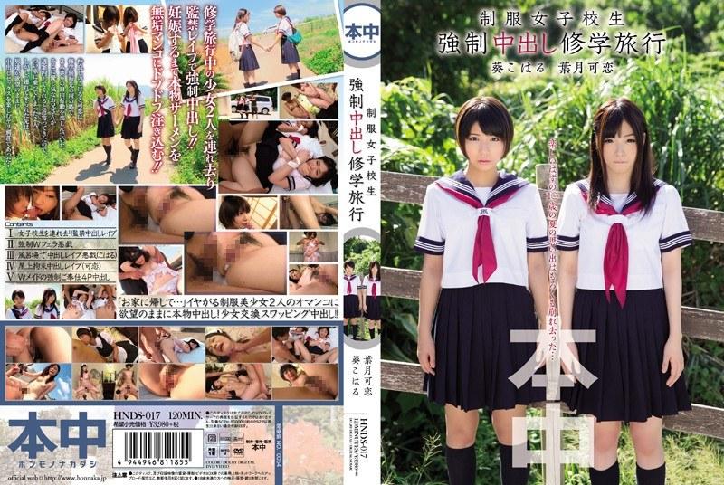 沖縄に修学旅行中の少女2人を連れ去りヤリ部屋に監禁