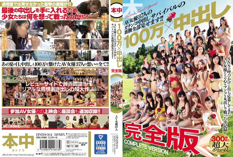 HNDS-064 1 Million Yen x Creampie Sex Complete Edition 37 Adult Video Actresses In A Creampie Survival Game, And We Show You Everything That Happened Behind The Scenes!!