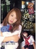 ウリを始めた少女たち 〜関西援交編〜 ダウンロード