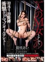 一人のM女として… 初吊り初緊縛 衝撃のドマゾギャルデビュー 姫咲あい ダウンロード