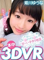 [HNVR-001] [VR] [VR] [Middle Of VR] Make Me Sweet And Young Sister Who Likes Me Too Much Yu Naka Himekawa
