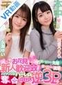 【VR】お花見新人歓迎会 僕...