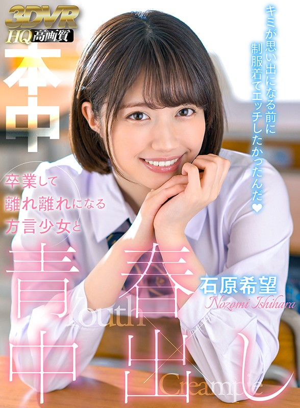 HNVR-026 Studio Hon Naka - Young Love VR Video Creampie Sex With A Country Girl During The Holiday, This Absolutely Beautiful Girl Was Called To The Classroom Where They Were Alone, And She Had Sex With Him With Still Wearing Her Uniform Nozomi Ishihara