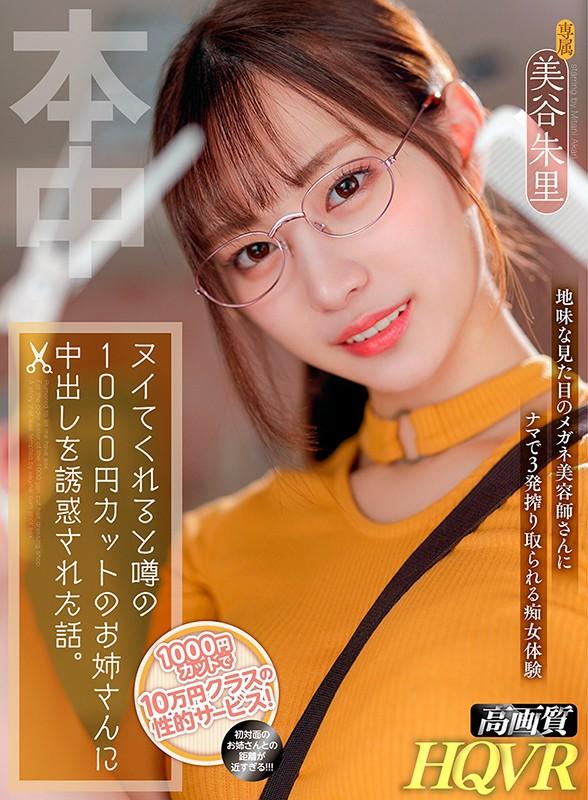 ヌいてくれると噂の1000円カットのお姉さんに中出しを誘惑されたVR出演する美谷朱里