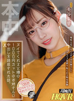 【VR】たった1000円でありえないサービスが!! ヌいてくれると噂の1000円カットのお姉さんに中出しを誘惑された話。 美谷朱里