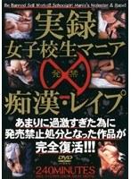 実録女子校生マニア痴漢・レイプ ダウンロード