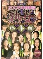 2006年豪華版 熟女総集編 ダウンロード