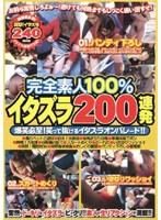 完全素人100% イタズラ200連発 ダウンロード