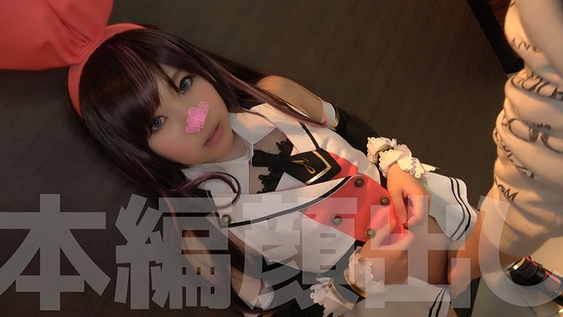 画像,コスプレ巨乳おっぱい クッパ姫・ディーバ・レム・キズナアイのコスプレAVセットがエロすぎ!