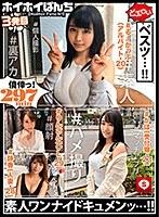 ホイホイぱんち 3 個人撮影・マッチアプリ・ハメ撮り・素人・SNS・裏アカ・顔射