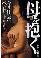 母を抱く ハマり狂ったベッドの上 柏木舞子