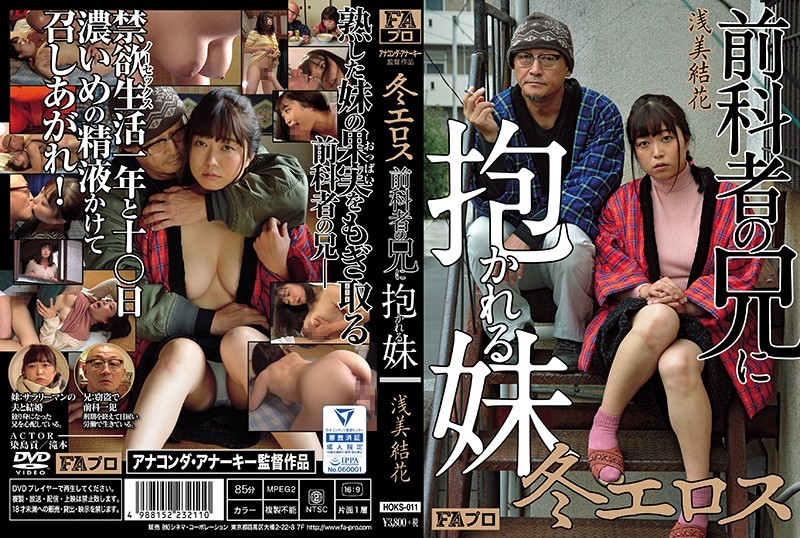 HOKS-011 Winter Eros company A Little Sister Gets Fucked By Her Felon Big Brother Yuka Asami
