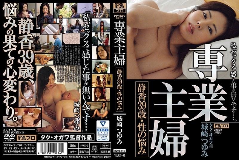 専業主婦 静香39歳・性の悩み 城崎つゆみサンプル画像