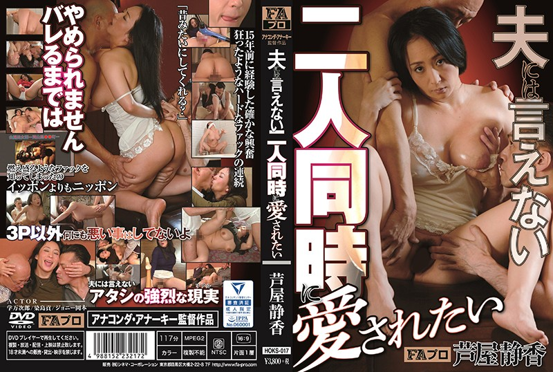 HOKS-017 I Can't Tell My Husband I Got Fucked By Two Guys At Once Shizuka Ashiya