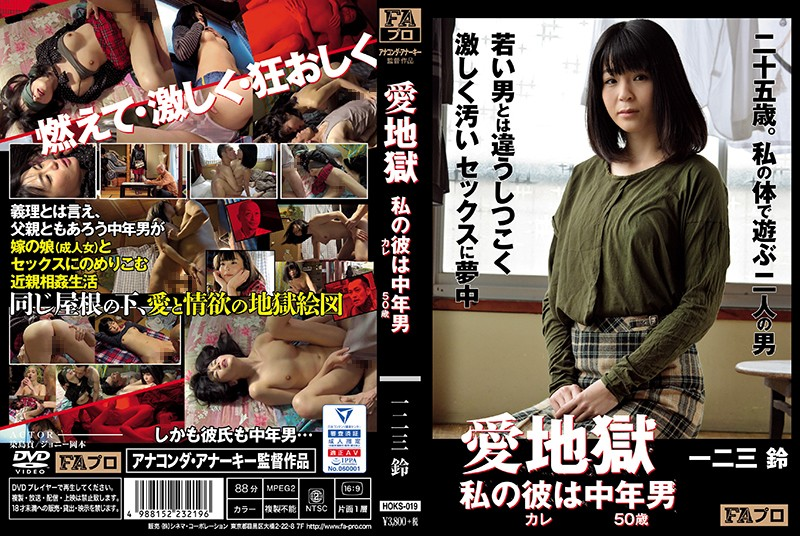 HOKS-019 Love Hell My Boyfriend Is Middle Age (50 Years Old) Rin Hifumi