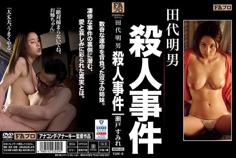 田代明男殺●事件 瀬戸すみれ