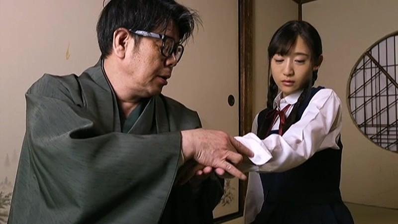 食べられる女 養女・宮原愛子 星奈あい 1枚目