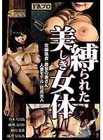 縛られた美しき女体 女編集者/農家の奥さん/人妻モデル/社長夫人